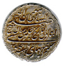 Rupee of Tipu Sultan